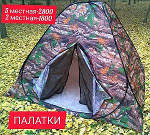 Палатки, мангалы и многое другое в аренду/прокат Нур-Султан (Астана)