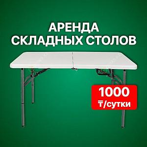 Складной стол походный в прокат Нур-Султан Нур-Султан (Астана)