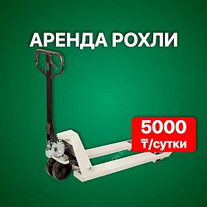 TOR RHP - Гидравлическая рохля (3т) в аренду Нур-Султан Нур-Султан (Астана)