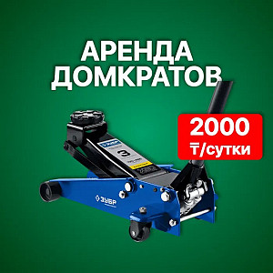Домкрат домкратный ЗУБР X-80 Нур-Султан (Астана)