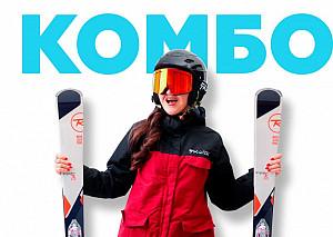 Прокат комбо лыж Алматы Алматы