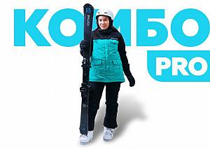 Аренда комбо Pro лыж прокат Алматы