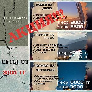 Прокат туристических принадлежностей выгодные цены! Алматы