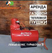 Газовая тепловая пушка напрокат и в аренду Нур-Султан (Астана)
