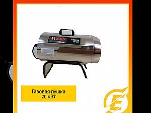 Газовые пушки в аренду. Тепловые пушки напрокат Нур-Султан (Астана)