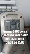 Бесплатная доставка с 9:00 до 22:00! Кислородный концентратор аренда для домашнего пользования Алматы