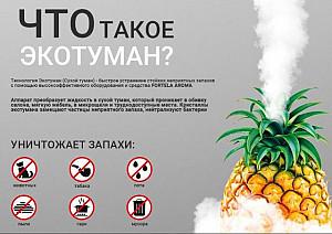 Аренда экотумана Алматы